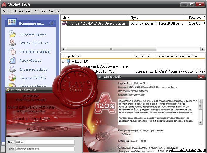 Активатор (версия 4.0.4.0) для новой версии программы. . Теперь не нужно и